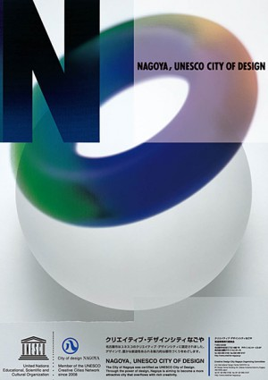 PR Poster of Creative Design City Nagoya