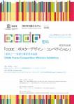 (日本語) CODE:ポスターデザインコンペティション受賞作品展が 東京ミッドタウンのデザインハブで開催されます。