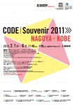 CODE | NAGOYA 2011 Participating educational organizations have been determined.