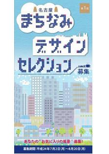 「第1回名古屋まちなみデザインセレクション」募集中