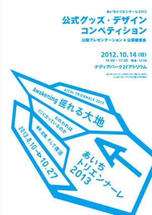 Call for Entries—Aichi Triennare 2013 Official Goods Student Competition