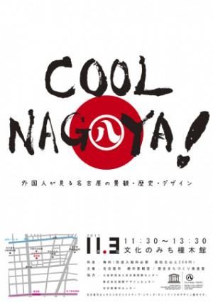 文化のみち橦木館にて、討論会「COOL NAGOYA 外国人が見る名古屋の景観・歴史・デザイン」が行われます。