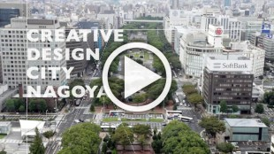 Creative Design City Nagoya 紹介ムービー