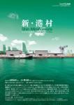 国際デザインセンター「新・港村」に出展!