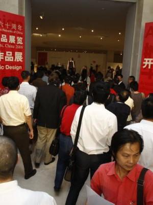 深圳国際デザインフォーラム「国際化するデザインの将来」 レポート