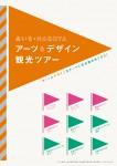 Aichi/Nagoya Arts & Design Tour Report