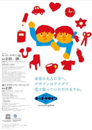 NAGOYA Kids Design 2011 will be held!