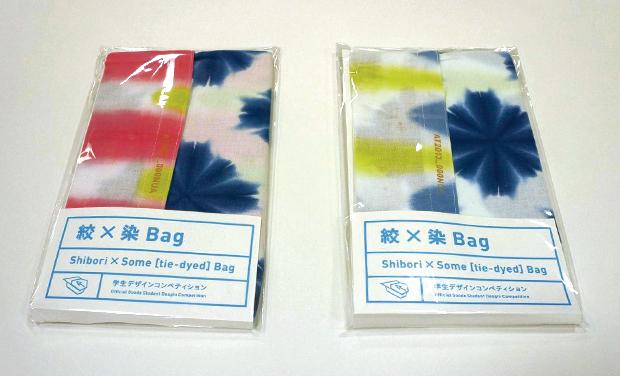 絞×染Bag|名古屋芸術大学 デザイン学部 テキスタイルデザインコース