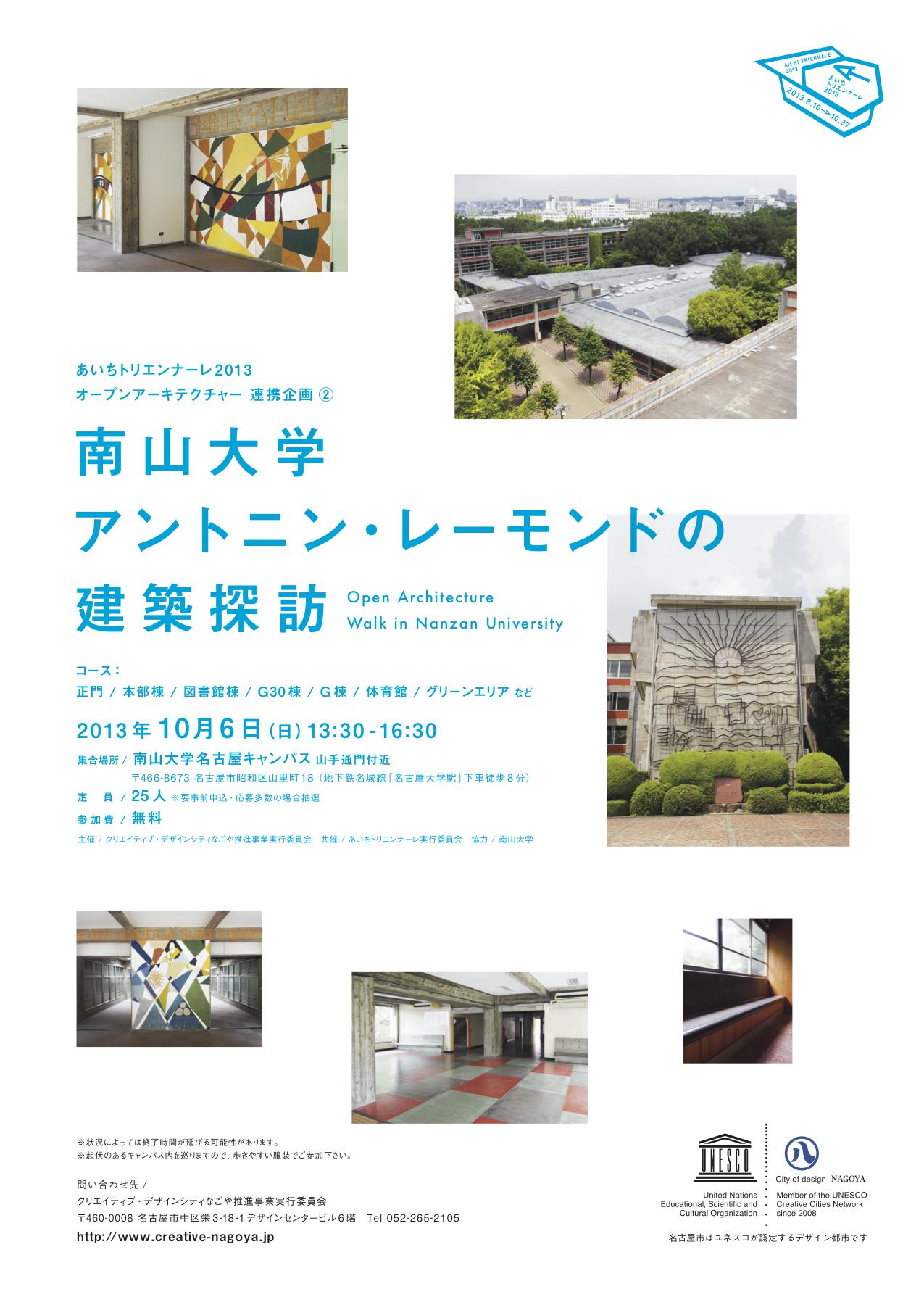 A Tour Of Antonin Raymondu0027s Architectural Design Of Nanzan University Report