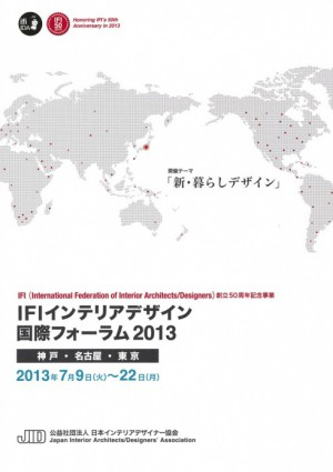 IFI Executive Board Meeting & IFI Interior Design International Forum 2013 NAGOYA