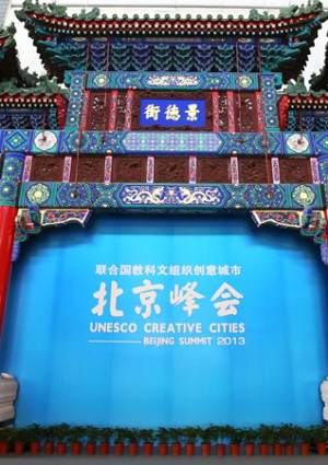 UNESCO Creative Cities Network Beijing Summit
