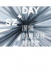 The Award Ceremony | Shenzhen Design Award for Young talents (SZ-DAY) 2013