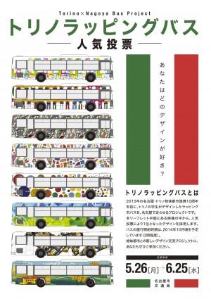 「トリノラッピングバス」最優秀デザインが決定しました!