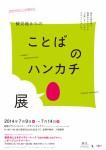 handkerchiefs_2014_nagoya_poster