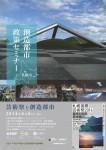 創造都市政策セミナー in 札幌 + 札幌国際芸術祭2014