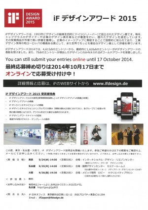 「iF デザインアワード2015」名古屋で応募説明会を開催します!!