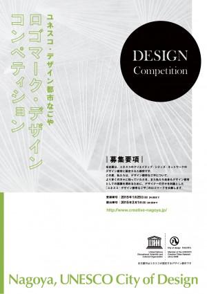 「ユネスコ・デザイン都市なごや」ロゴマーク・デザイン コンペティション 募集要項発表