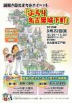 2014-N-15_ぶらり名古屋城下町_ページ_1