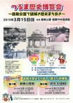 2014-N-13_つるま歴史博覧会_ページ_1