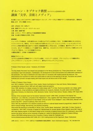【3/26(木)講演中止のお知らせ】