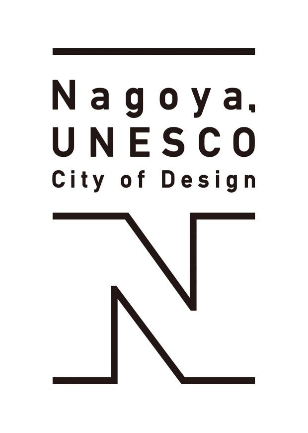 ユネスコ・デザイン都市なごや」...