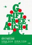 GIFT TREE AICHIポスター&ポストカード展