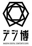 デジタルコンテンツ博覧会NAGOYA