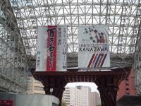金沢2015レポート