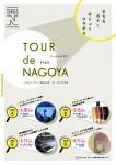 「Tour de (sign) Nagoya|ツールドナゴヤ」開催します!