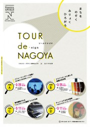 Tour de (sign) Nagoya