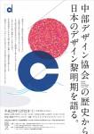 中部デザイン協会会員リレートーク第1回歴史編