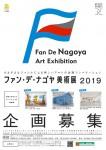 ファン・デ・ナゴヤ美術展2019