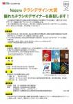 Nagoyaチラシデザイン大賞