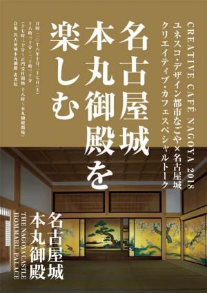 (日本語) 名古屋城本丸御殿を楽しむ
