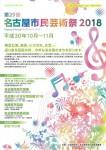 名古屋市民芸術祭2018総合リーフレット
