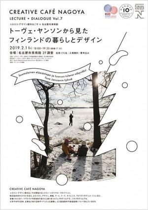 (日本語) トーヴェ・ヤンソンから見たフィンランドの暮らしとデザイン