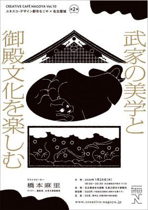 (日本語) 武家の美学と御殿文化を楽しむ