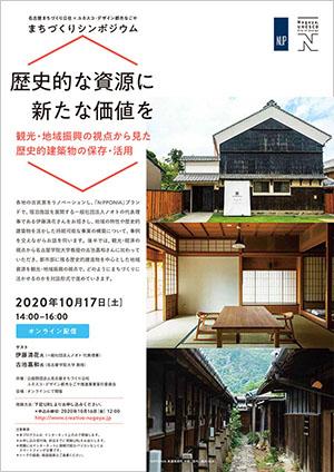 (日本語) 歴史的な資源に新たな価値を|観光・地域振興の視点から見た、歴史的建築物の保存・活用