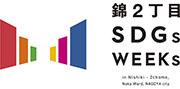錦2丁目SDGs weeks