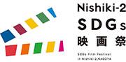 Nishiki-2 SDGs 映画祭